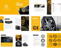 轮胎画册矢量素材