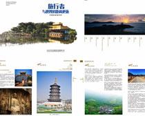 旅游宣传画册设计矢量素材