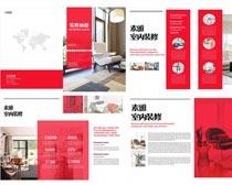 室內家裝畫冊設計PSD素材