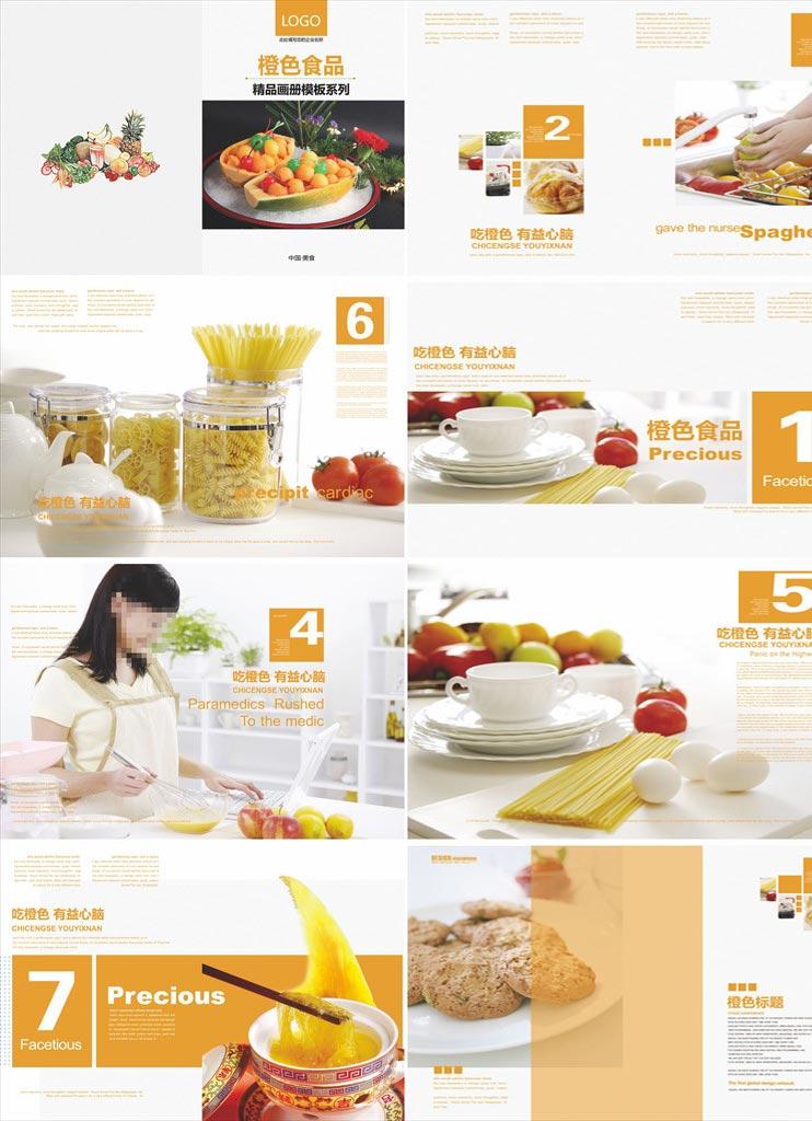 烘焙美食画册设计PSD素材