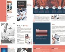 房地产企业画册PSD素材