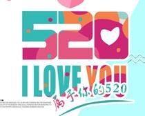520love七夕海报PSD素材