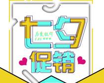 七夕促销宣传单设计PSD素材