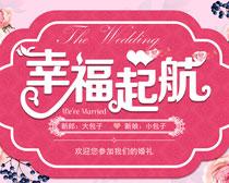 幸福起航婚庆海报PSD素材