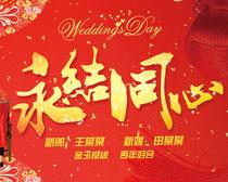 永结同心结婚海报PSD素材