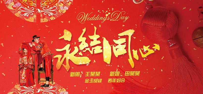 永结同心结婚海报psd素材图片