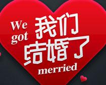 我们结婚了海报背景设计PSD素材