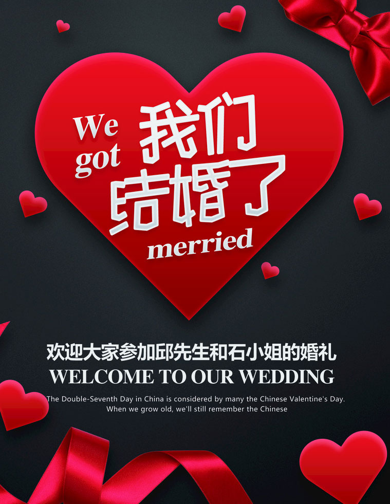 爱图首页 psd素材 广告海报 > 素材信息   关键字: 我们结婚了结婚