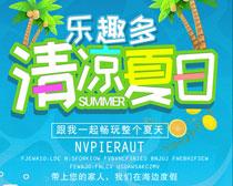 清凉夏日乐趣多海报PSD素材