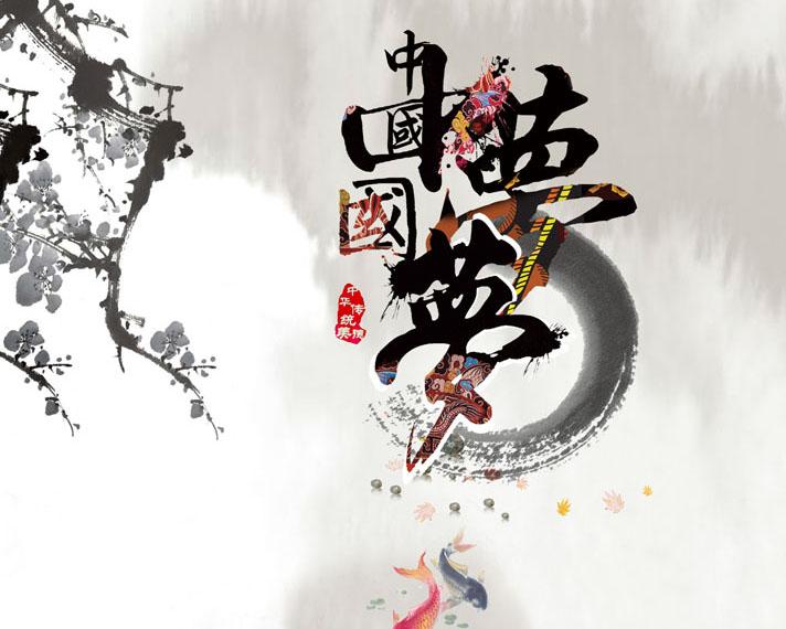 中国梦绘画psd素材
