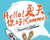 你好夏天海报矢量素材