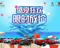 盛夏狂欢汽车促销海报矢量素材
