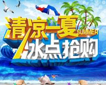 清凉一夏冰点抢购海报矢量素材