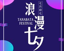 浪漫七夕节海报矢量素材