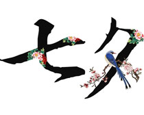 七夕海报字体矢量素材