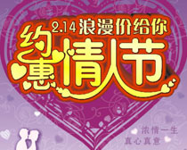 约惠情人节浪漫促销海报矢量素材