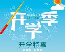 开学季开学特惠海报矢量素材