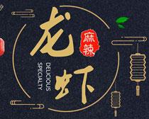 龙虾美食宣传矢量素材