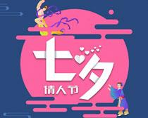 七夕情人节宣传单PSD素材