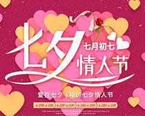 七月初七情人节海报PSD素材