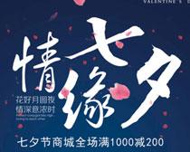 情缘七夕海报PSD素材