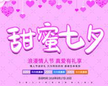 甜蜜七夕活动海报PSD素材