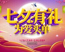 七夕有礼海报设计PSD素材