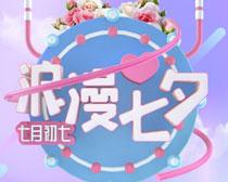 浪漫七夕宣传单设计PSD素材
