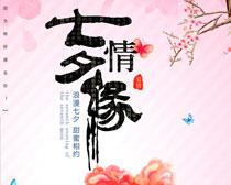 七夕情缘海报设计PSD素材