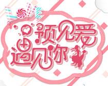 预见爱遇见你七夕海报PSD素材
