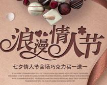 情人节巧克力促销PSD素材