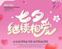 七夕继续相爱活动海报PSD素材