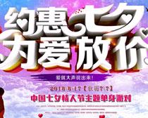 约惠七夕为爱放价海报PSD素材