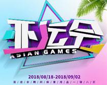 亚运会海报PSD素材