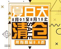 夏日大清仓PSD素材