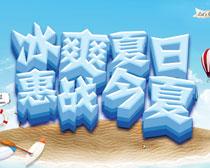 冰爽夏日惠战今夏海报PSD素材