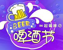 啤酒节夏季海报PSD素材