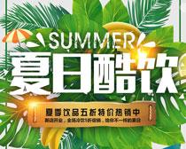 夏日酷饮海报PSD素材