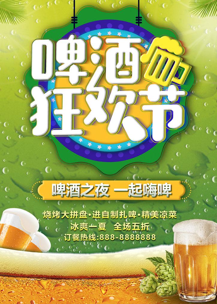 啤酒狂欢节海报psd素材
