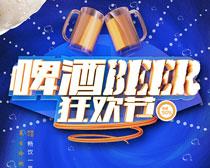 啤酒狂欢活动海报PSD素材