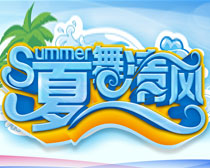 夏舞清风夏季海报PSD素材
