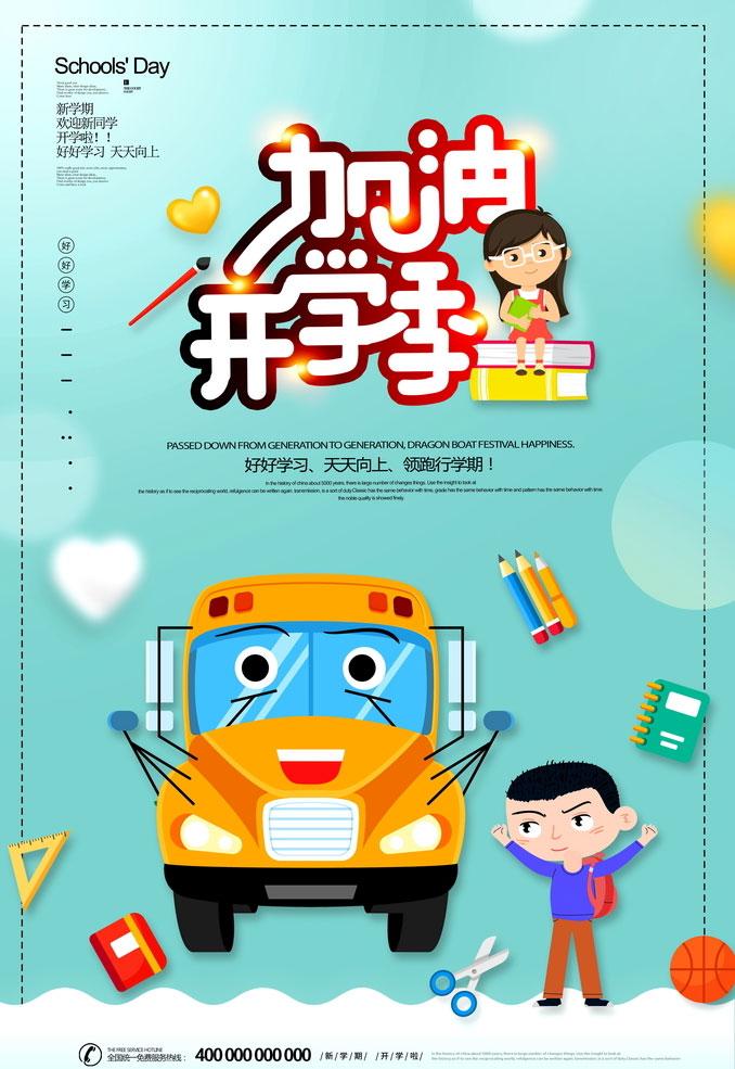 广告海报 > 素材信息   关键字: 加油开学季欢迎新同学开学海报开学