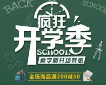 疯狂开学季宣传海报设计PSD素材
