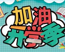 加油开学季活动海报PSD素材