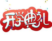 开学典礼海报字体设计PSD素材