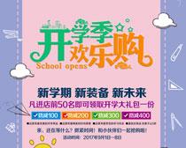 开学季欢乐购海报设计PSD素材