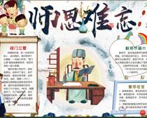 师恩难忘教师节活动海报时时彩投注平台