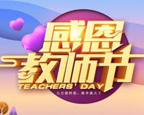 感恩教师节PSD素材