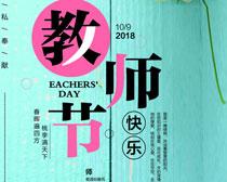 教师节快乐PSD素材
