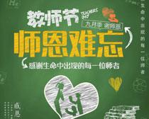 师恩难忘教师节活动海报设计PSD素材